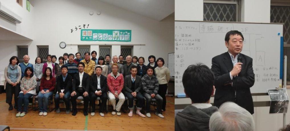 第6回教育カフェ・マラソン~寺脇 研さん