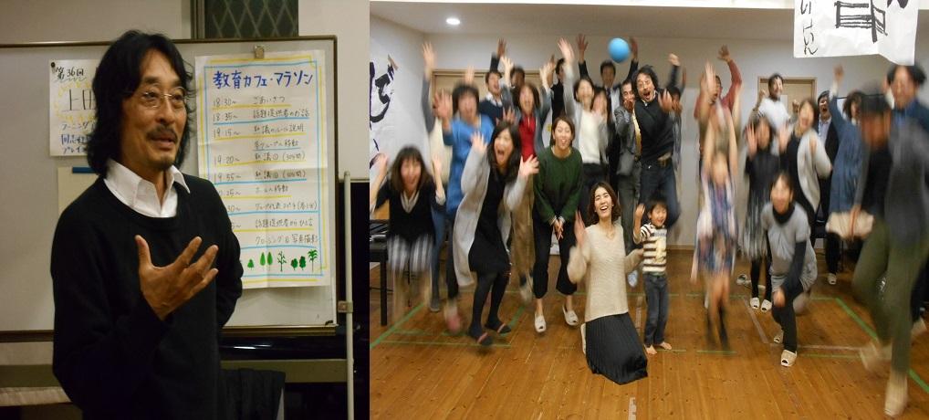 第36回教育カフェ・マラソン~上田 信行さん~