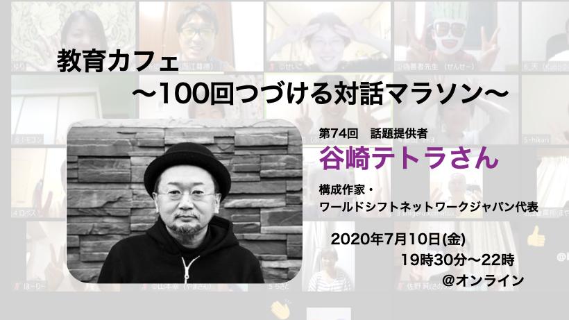 第74回教育カフェ~100回つづける対話マラソン~谷崎テトラさん(ワールドシフトネットワークジャパン)