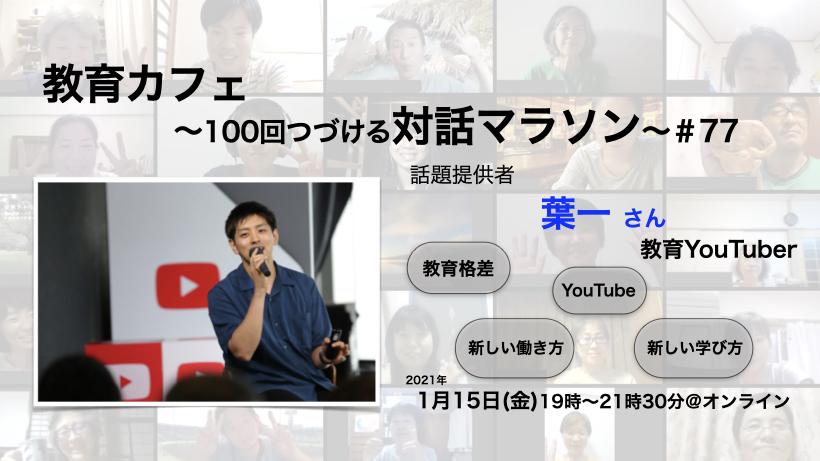 第77回教育カフェマラソン 葉一さん(教育YouTuber)