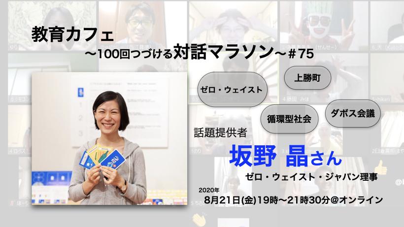 第75回教育カフェ~100回つづける対話マラソン~坂野昌さん(ゼロ・ウェイスト・ジャパン)