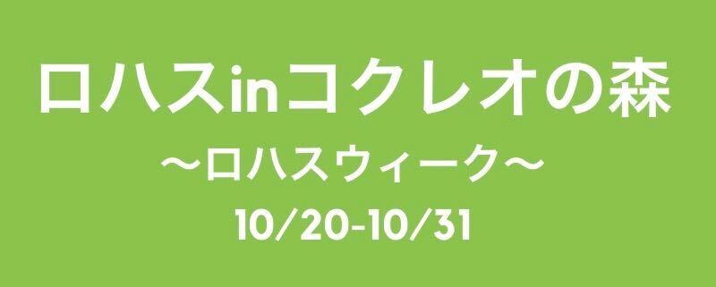 人と地球との繋がりを感じる『ロハスinコクレオの森~ロハスウィーク~』2020年10/20-10/31リアル&オンライン開催!!