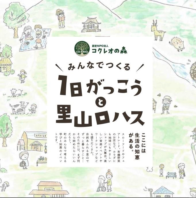 一日がっこう&里山ロハス2021/11/7(日)